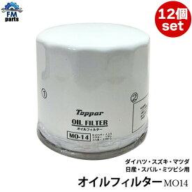 【スーパーSALE期間限定10%OFF】12個セット タント L455S L465S ダイハツ用 オイルエレメント サイズ:Φ68×66mm ネジ径:3/4-UNF MO14 MO014