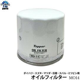 タント L455S L465S ダイハツ用 オイルエレメント サイズ:Φ68×66mm ネジ径:3/4-UNF MO14 MO014