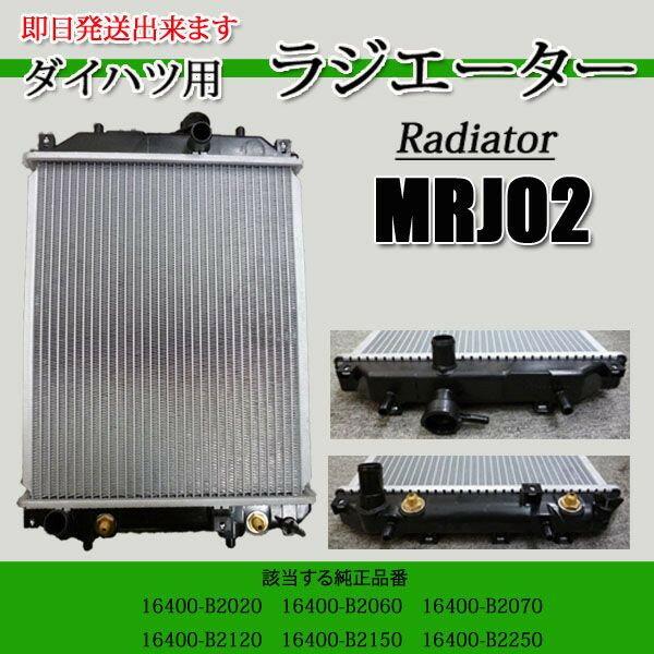 【あす楽】ラジエーター ムーヴ ムーブ ノンターボ NA L150S L160S MRJ2