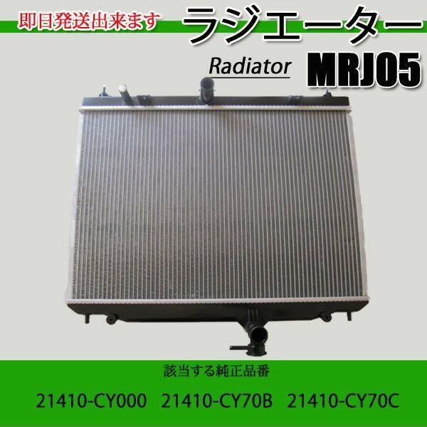 【あす楽】ラヂエーター セレナ C25 CC25 NC25 CNC25 ラジエーターキャップ付き MRJ5