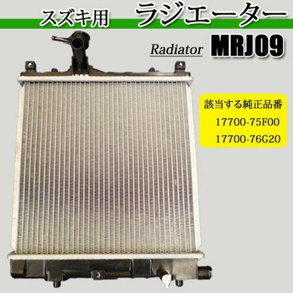 【あす楽】ワゴンR MC11S MC21S ラジエーター ターボ 純正品番:17700-75F00 MRJ9