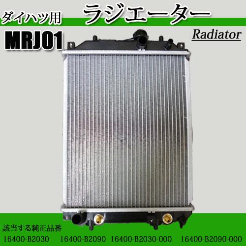ラジエーター ムーヴ ターボ L150S L152S L160S ラジエター 純正品番:16400-B2030 16400-B2090 即日発送! ! MRJ1