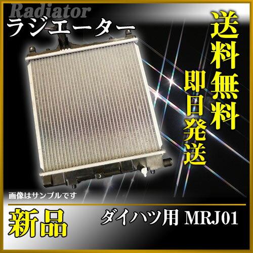 ラジエーター ムーヴ ターボ L150S L152S L160S ラジエター 純正品番:16400-B2030 16400-B2090 即日発送! ! MRJ1 ptup