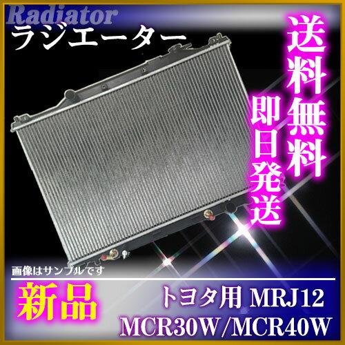 【あす楽】【送料無料】ラジエーター エスティマ MCR30W MCR40W MRJ12