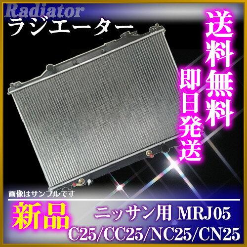 ラヂエター NISSAN セレナ C25用 MRJ5