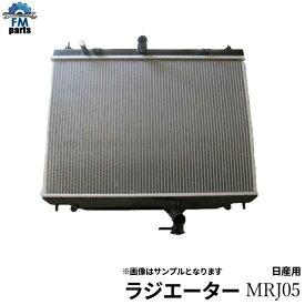 ラジエーター セレナ C25 CC25 NC25 CNC25 MRJ5
