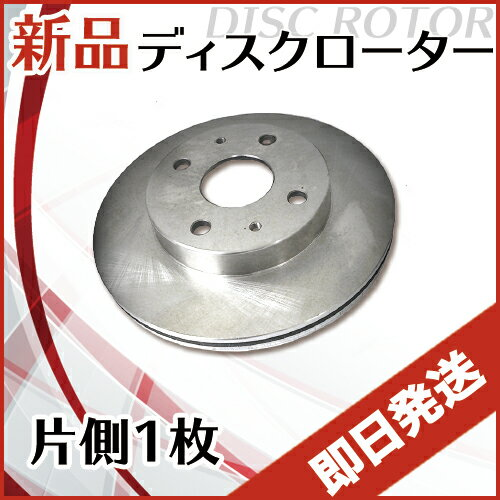 【あす楽】パッソ KGC10 KGC15 QNC10   ブレーキローター ディスクローター 1枚 R1