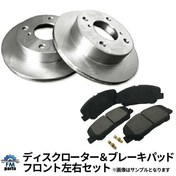 ヴィッツ KSP90 NCP91 NCP95 SCP90 左右フロントディスクローター&ブレーキパッドセット トヨタ R42B31