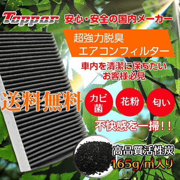 【送料無料】エアコンフィルター RAV4 ZCA25 ZCA26 mu-acA20 mu-acA21 用 活性炭入りエアコンフィルター ( DENSO 品番 DCC1004 ) mu-ac16018