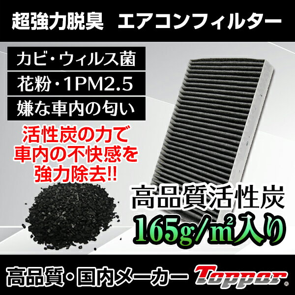【ネコポス】エアコンフィルター プロボックスワゴンNCP58 NCP59 用活性炭入りエアコンフィルター ( DENSO 品番 DCC1004 ) AC16018