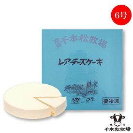 那須千本松牧場 究極の味 レアチーズケーキ6号 5002 [栃木県産品 那須塩原市]