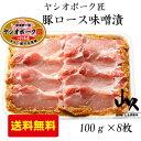 「ヤシオポーク匠」とちぎ県産ホエー豚の元気っ子 豚ロース味噌漬(栃木県産品 矢板市)