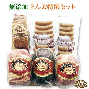 益子の手作りハム とん太ファミリー 無添加 とん太特選セット栃木県産品 益子町 FN02T