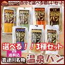 喜連川名物!温泉パン 選べる3種セット (栃木県産品 喜連川町)