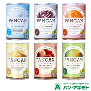 <パン・アキモト パンの缶詰 PANCAN 6種類 セット (6缶)> [栃木県産品 那須塩原市] 長期保存13カ月!様々なメディアで話題に TBS「坂上&指原のつぶれない店」で紹介されました!温めると更