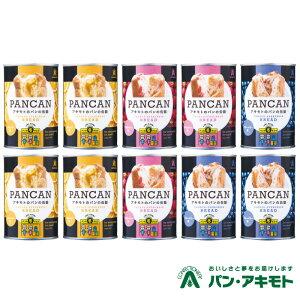 <パン・アキモト PANCAN パンキャン パンの缶詰 おいしい備蓄食シリーズ10缶セット>様々なメディアで話題に TBS「坂上&指原のつぶれない店」で紹介されました!温めると更に美味しく 安心
