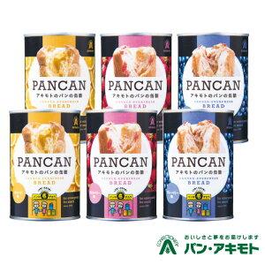 <パン・アキモト PANCAN パンキャン パンの缶詰 おいしい備蓄食シリーズ6缶セット> 様々なメディアで話題に TBS「坂上&指原のつぶれない店」で紹介されました!温めると更に美味しく 安