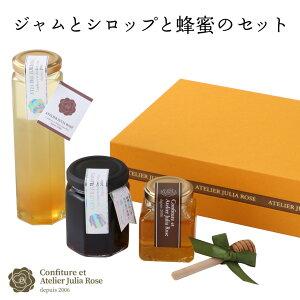 アトリエ・ジュリアローズ ジャムとジンジャーシロップと蜂蜜のセット [栃木県産品 さくら市]