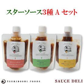 <SAUCE DELI スターソース3種Aセット>とんかつソースウスターソース 月星食品 栃木県産品 足利市