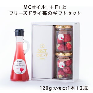 MCTオイル +F 120g×1本とフリーズドライ苺のギフトセット