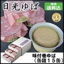 日光ゆば製造 味付巻ゆば(缶詰15缶)(栃木県産品 日光市)