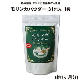 モリンガパウダー 31包入 1袋 (約1ヶ月分) [全国送料込] [栃木県産品 小山市]