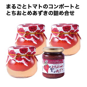 <和食レストラン麻希 まるごとトマトのコンポート とちおとめあずき 詰め合わせ>本州送料込(栃木県産品 高根沢町)