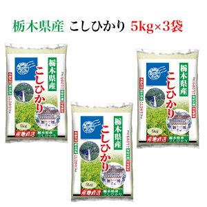 <とちぎの美味しいお米 栃木県産コシヒカリ 15kg> 全国産地厳選米お届け