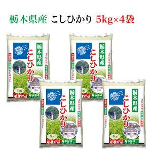 <とちぎの美味しいお米 栃木県産コシヒカリ 20kg> 全国産地厳選米お届け