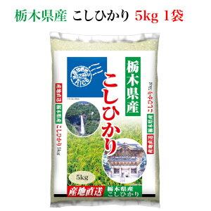 <とちぎの美味しいお米 栃木県産コシヒカリ 5kg> 全国産地厳選米お届け