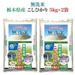 <とちぎの美味しいお米 無洗米 栃木県産 コシヒカリ10kg> 全国産地厳選米お届け