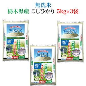 <とちぎの美味しいお米 無洗米 栃木県産 コシヒカリ15kg> 全国産地厳選米お届け