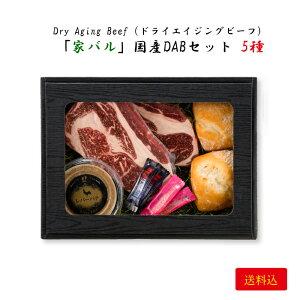 <家バル 国産Dry Aging Beef(ドライエイジングビーフ)セット 5種>自宅でバル気分!国産牛を使った熟成肉などお肉のコースが自宅で味わえます[送料無料][岡山県 岡山市] FN08R