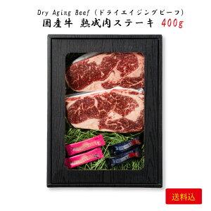 <Dry Aging Beef(ドライエイジングビーフ) 国産牛 熟成肉ステーキ 400g>国産牛を使った熟成肉を自宅で!力強い風味満点のリブロース[送料無料][岡山県 岡山市] FN08P