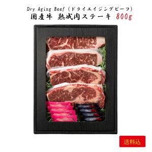 <Dry Aging Beef(ドライエイジングビーフ) 国産牛 熟成肉ステーキ 800g>国産牛を使った熟成肉を自宅で!脂の乗ったサーロインに力強い風味満点のリブロース[送料無料][岡山県 岡山市] FN08N