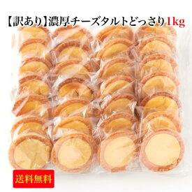 <【訳あり】濃厚チーズタルトどっさり1kg ≪常温≫ >あのチーズタルトがリニューアルして登場![送料無料]