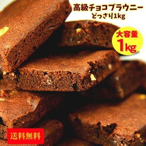<【訳あり】高級チョコブラウニーどっさり1kg >濃厚なチョコレートブラウニーをどっさり1kg詰めました![送料無料]