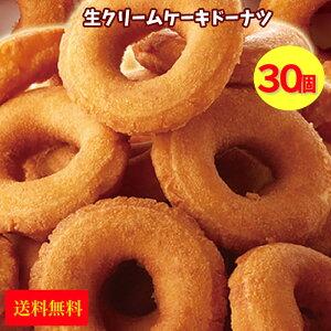 <【訳あり】生クリームケーキドーナツ30個(10個入り×3袋)>年間出荷数およそ600万個。オリジナルのミックス粉使用した大人気ドーナツ!![送料無料]