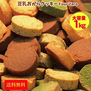 <【訳あり】豆乳おからクッキーFour Zero(4種)1kg >おからクッキーに革命☆[送料無料]