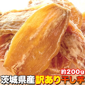 【訳あり品】茨城県産・干し芋200g[送料無料]