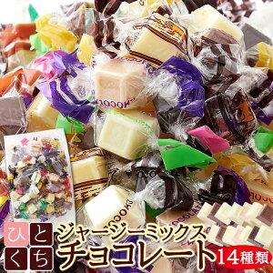 いろんな味が楽しめる【お徳用】ジャージーミックスひとくちチョコレート300g [送料無料]