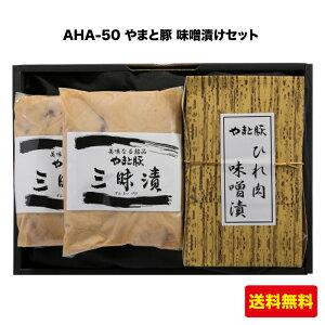 <やまと豚 味噌漬けセットAHA-50 フリーデン ギフト>世界が認めた三ツ星!安全・安心・美味しさをお届け やまと豚 詰め合せ ウインナー ハム [送料無料]