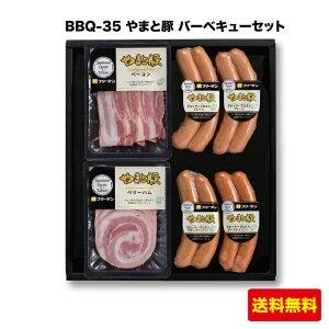 <やまと豚バーベキューセット BBQ-35 フリーデン ギフト>世界が認めた三ツ星!安全・安心・美味しさをお届け やまと豚 詰め合せ ウインナー ハム[送料無料]FN07Q