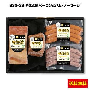 <やまと豚ベーコンとハム・ソーセージ 選りすぐりセット BSS-38 フリーデン ギフト>世界が認めた三ツ星!安全・安心・美味しさをお届け やまと豚 詰め合せ ウインナー ハム [送料無料] FN07