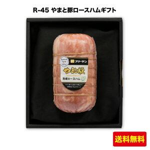 <やまと豚 湘南平塚名産品ロースハム R-45 フリーデン ギフト>世界が認めた三ツ星!安全・安心・美味しさをお届け やまと豚 詰め合せ ウインナー ハム [送料無料] FN07K
