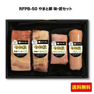 <やまと豚ベーコンとロースハム・ソーセージ 味・匠セット RFPB-50 フリーデン ギフト> 世界が認めた三ツ星!安全・安心・美味しさをお届け [送料無料] FN07N