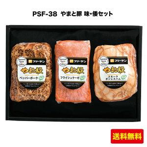 やまと豚 ハムとソーセージの3種詰め合わせ 味・倭セット PSF-38 フリーデン ギフト FN0H7