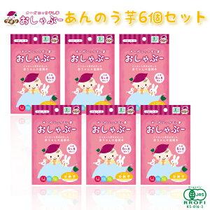 おしゃぶー あんのう芋 6個セット 離乳食 に最適! [長崎県 五島市]