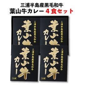 <三浦半島カレー 葉山牛カレー 4食セット>[神奈川県 横須賀市]FN0G5