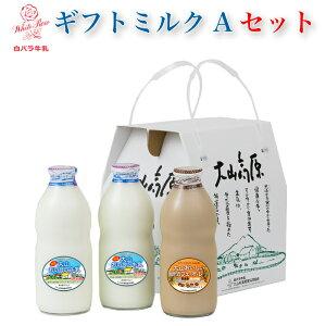白バラ牛乳 ギフトミルク Aセット [鳥取県 琴浦町] FN0D3